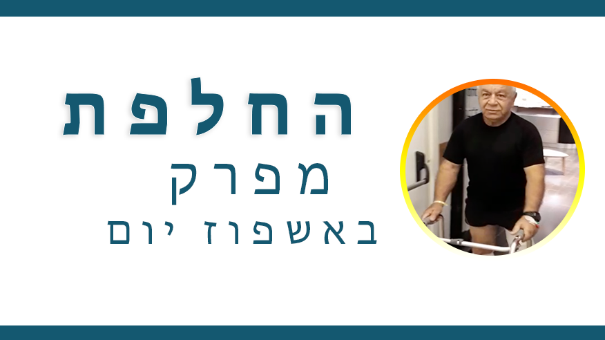 Read more about the article החלפת מפרק באשפוז יום